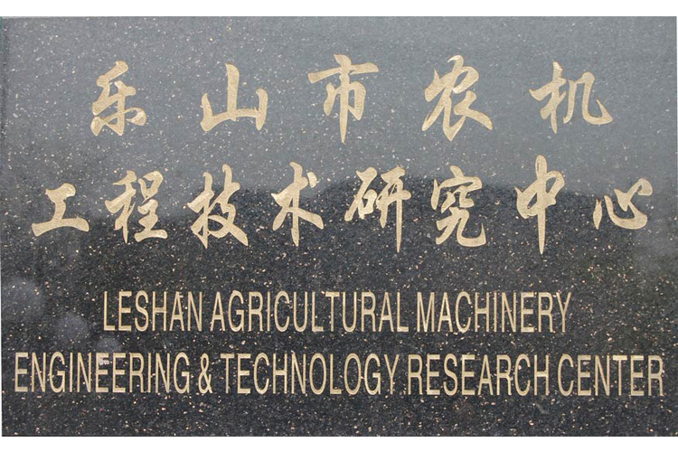 Engineering and Technological Research Center of Ag